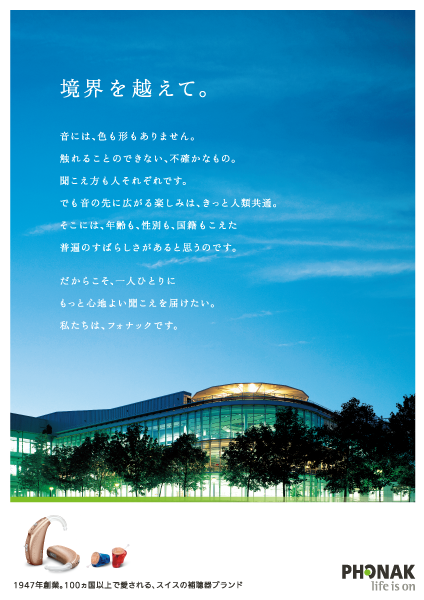 フォナック・ジャパン株式会社